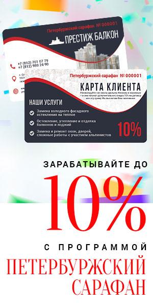 Заработайте до 10% с программой Петербуржский сарафан