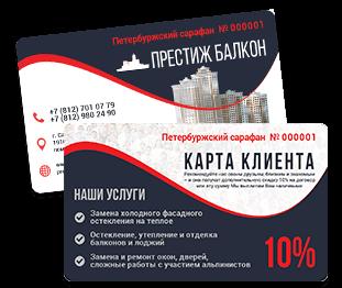 Карта Петербуржский сарафан; komfortbalkon.ru +7(812) 7010779