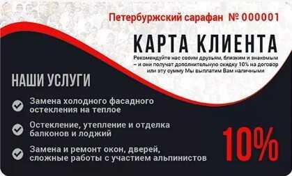 Карта Петербуржский сарафан компания Престиж балкон +7 (812) 701-07-79, 980-24-90