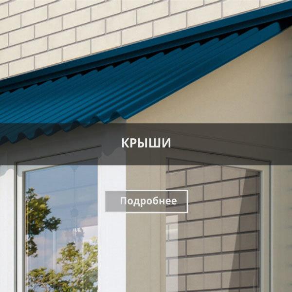 Крыша на балкон в СПб