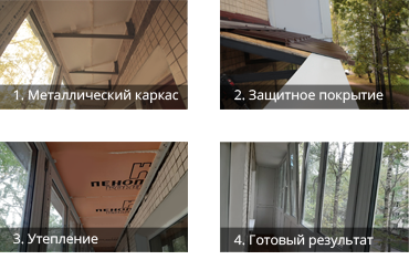 Этапы работ крыши Престиж балкон