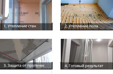 Этапы работ утепление Престиж балкон