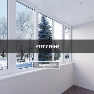 Утепление балконов в СПб