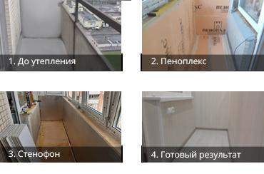 Как мы утепляем парапет Престиж балкон
