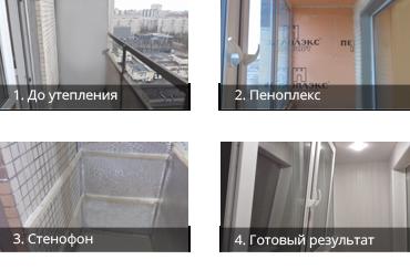 Как мы утепляем стены Престиж балкон