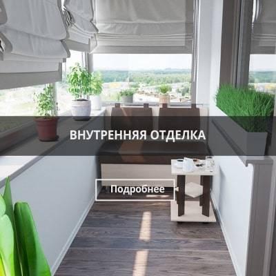 Внутренняя отделка Престиж балкон