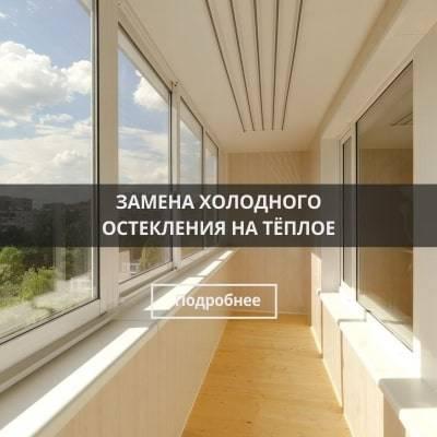 Замена холодного остекления на теплое Престиж балкон