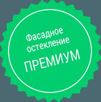 Замена холодного остекления фасада по технологии Премиум. komfortbalkon.ru